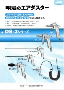 MEIJI DS COVER